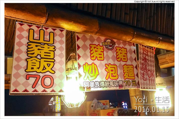 160115 花蓮東大門夜市-原住民一條街 豬豬豬原住民美食 (02)