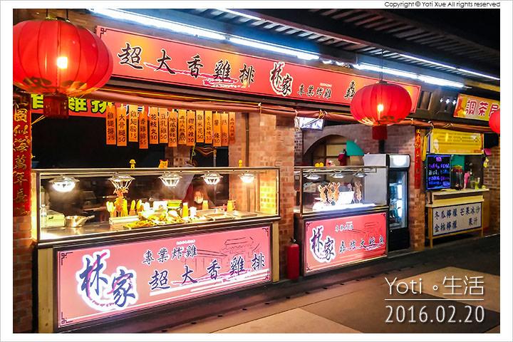 160220 花蓮東大門夜市-各省一條街 林家專業炸雞 (01)
