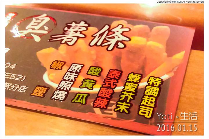 160115 花蓮東大門夜市-自強夜市 堂薯薯臭薯條 (02)