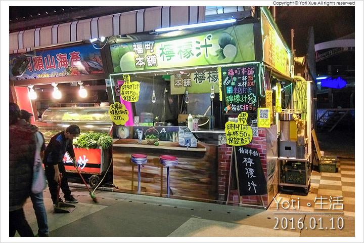 160110 花蓮東大門夜市-福町夜市 福町本舖檸檬汁 (01)