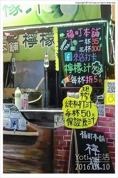 160110 花蓮東大門夜市-福町夜市 福町本舖檸檬汁 (02)