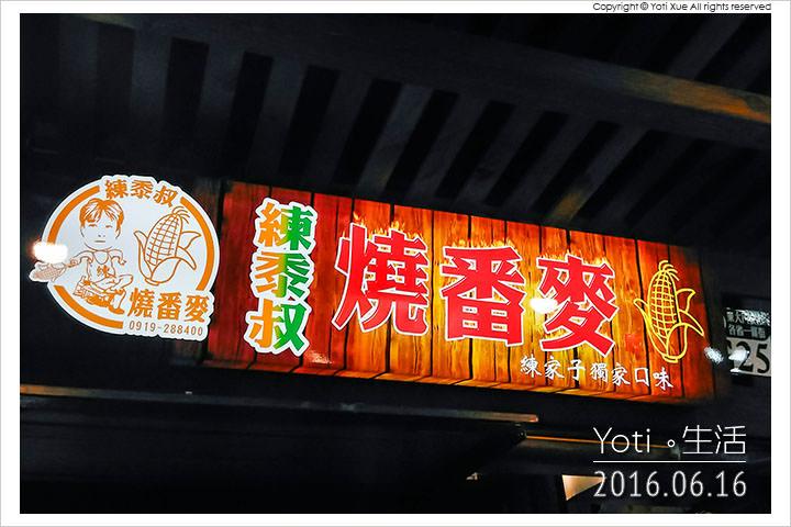 160616 花蓮東大門夜市-各省一條街 練黍叔燒番麥 (02)