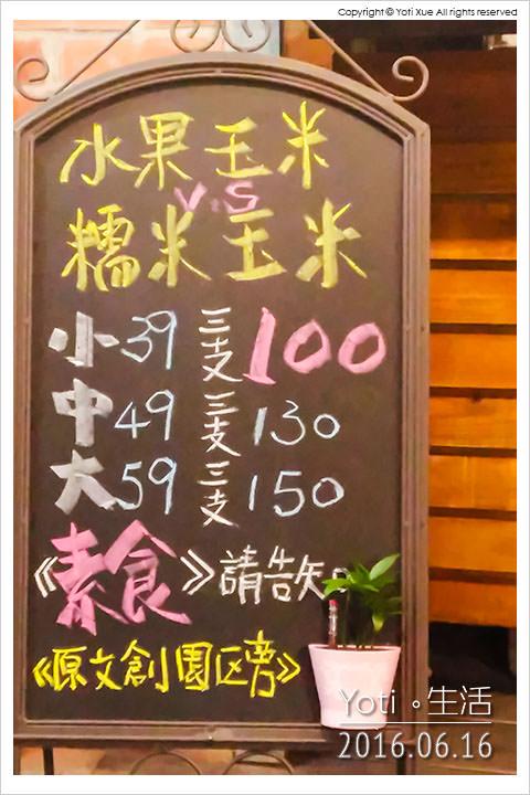 160616 花蓮東大門夜市-各省一條街 練黍叔燒番麥 (03)