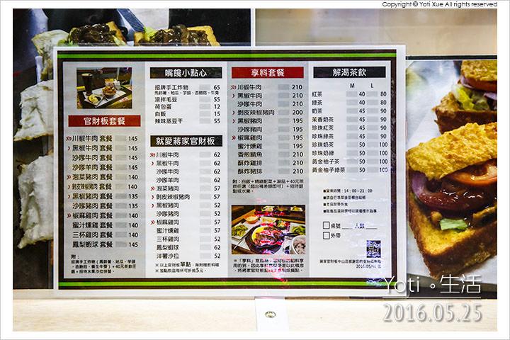 160525 花蓮市區-22年後享料廚房(蔣家官財板中山店) (10)