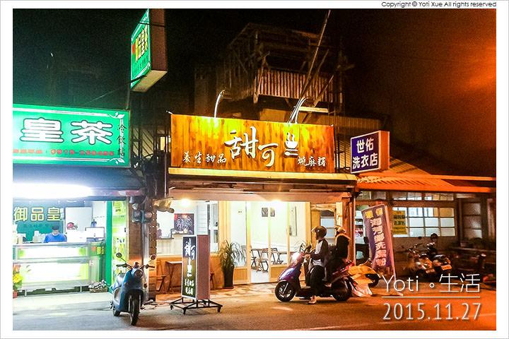 150414 花蓮市區-甜可養生甜品燒麻糬 (01)