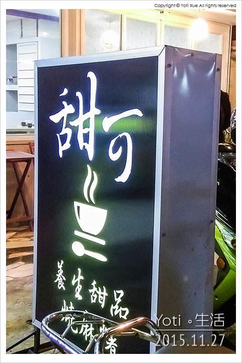 151127 花蓮市區-甜可養生甜品燒麻糬 (01)