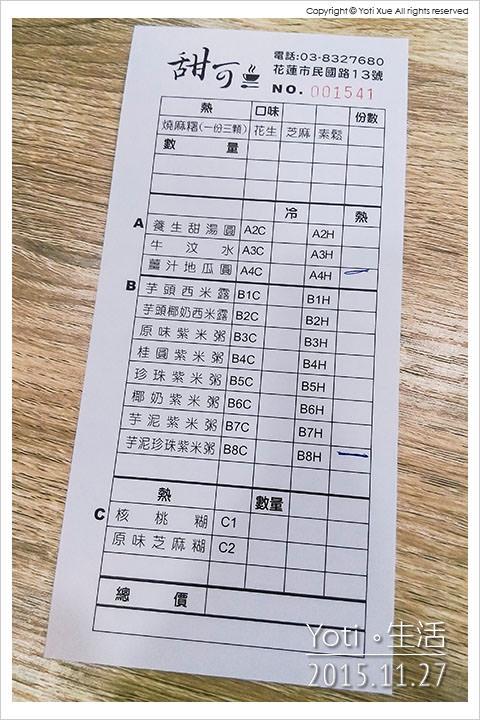 151127 花蓮市區-甜可養生甜品燒麻糬 (04)