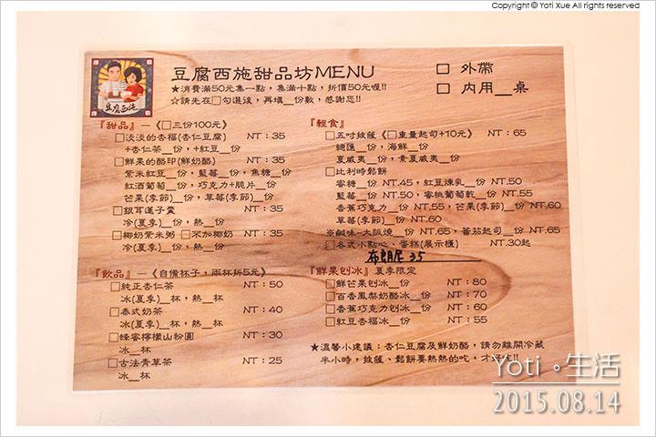 150814 花蓮瑞穗-豆腐西施甜品坊 (07)