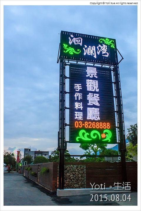 150804 花蓮秀林-洄瀾灣景觀餐廳 (02)
