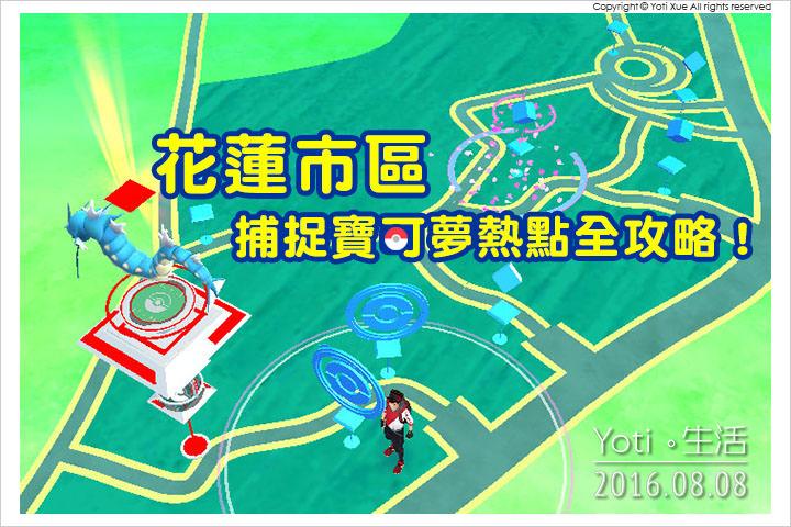 160808 Pokémon GO-花蓮抓寶可夢熱點全攻略 (00)