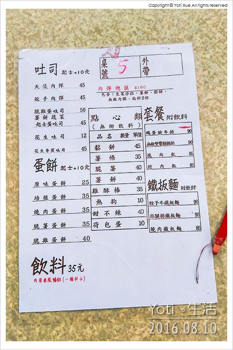 160810 花蓮市區-段寶如早午餐 (03)