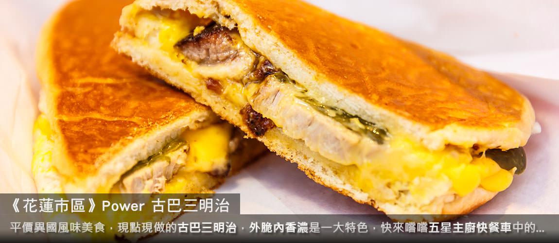 《花蓮新食記》Power 古巴三明治