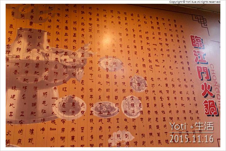 151116 花蓮市區-臨江門麻辣鴛鴦火鍋 (03)