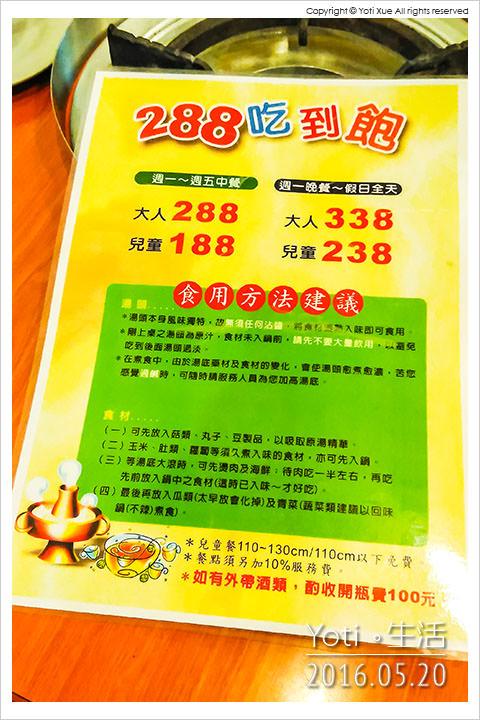 160520 花蓮市區-天香回味養生鍋(老天香) (03)