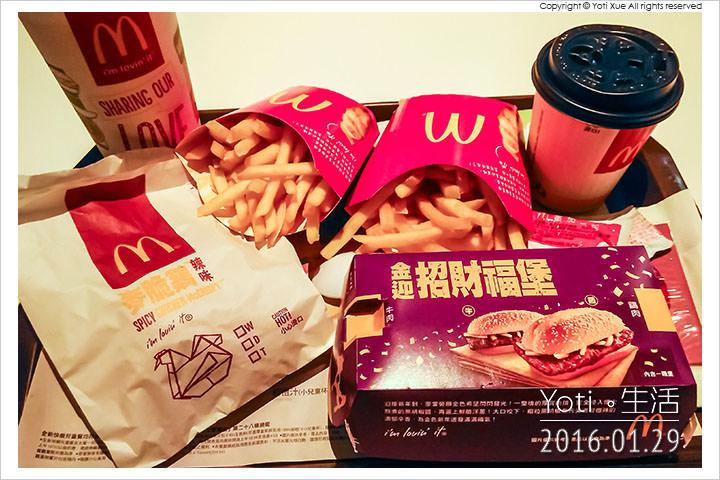 160129 麥當勞-金迎招財福堡 (01)