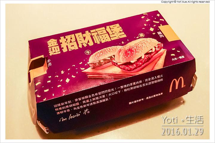 160129 麥當勞-金迎招財福堡 (02)