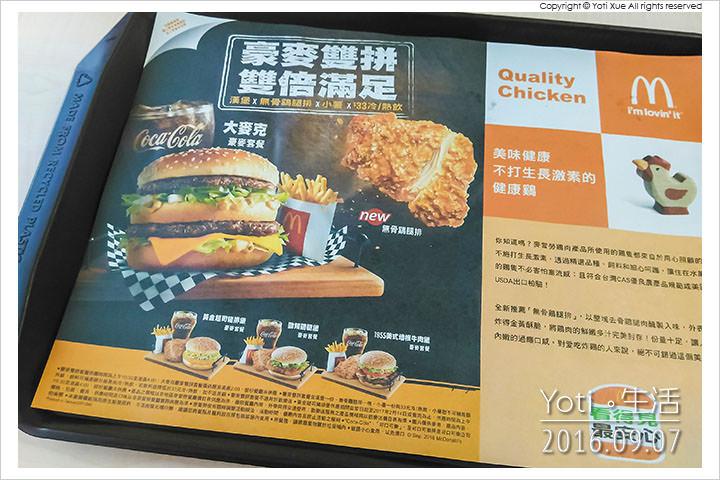160907 麥當勞-無骨雞腿排 (01)