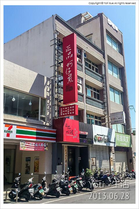 130628 花蓮市區-正品蚵仔煎 (01)