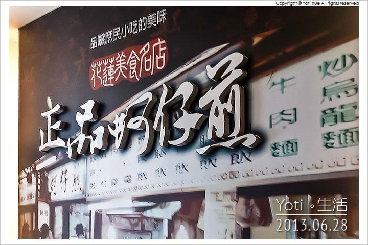 130628 花蓮市區-正品蚵仔煎 (02)