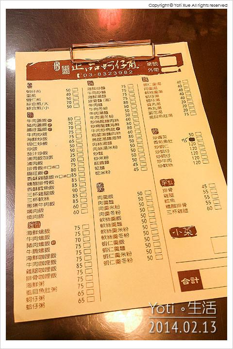 140213 花蓮市區-正品蚵仔煎 (01)