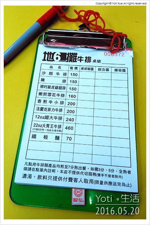 160520 花蓮吉安-地六攤牛排 (01)