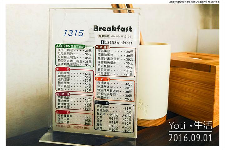 160901 花蓮吉安-1315 Breakfast 蔬果三明治 (03)