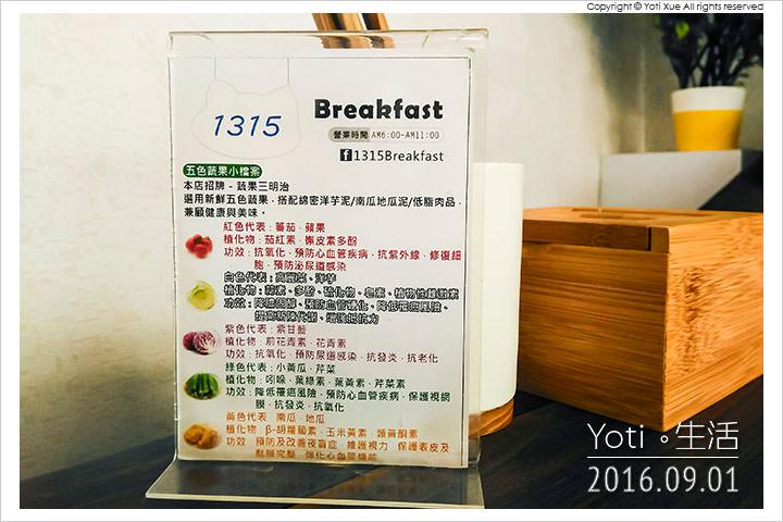 160901 花蓮吉安-1315 Breakfast 蔬果三明治 (04)