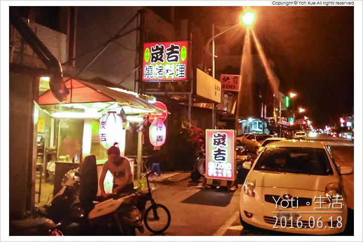 160618 花蓮市區-炭吉燒烤料理 (01)