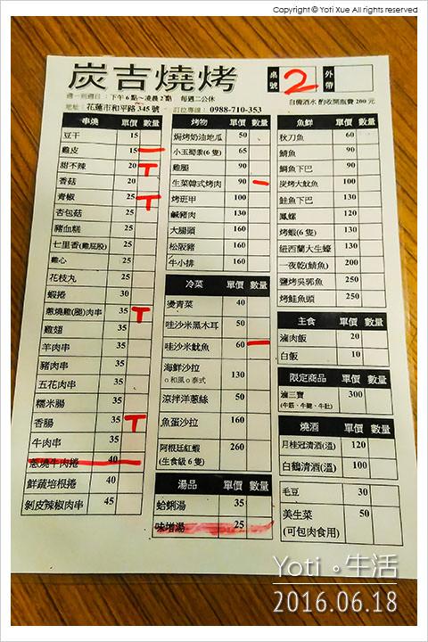 160618 花蓮市區-炭吉燒烤料理 (04)