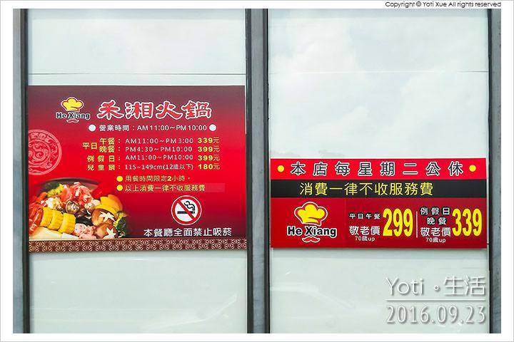 160923 花蓮市區-禾湘火鍋 He Xiang (06)