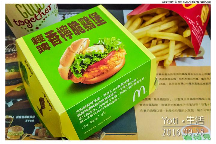 160928 麥當勞-輕啤香檸脆雞堡 (01)