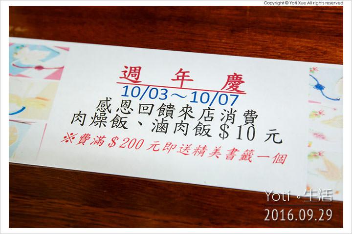 160929 花蓮太昌-傳承小館 (19)