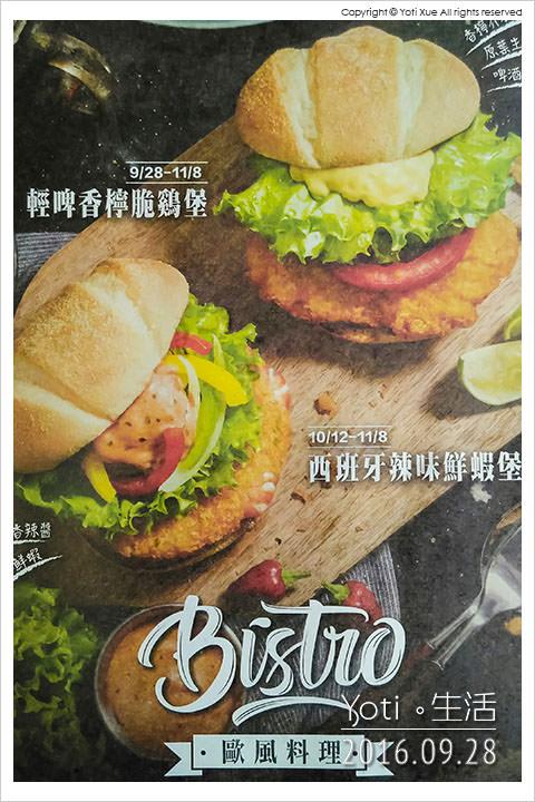 160928 麥當勞-Bistro 歐風料理 (01)
