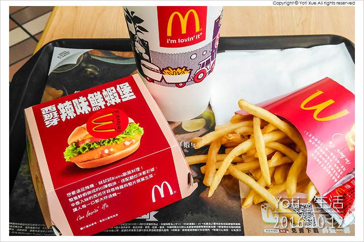 161012 麥當勞-西班牙辣味鮮蝦堡 (01)