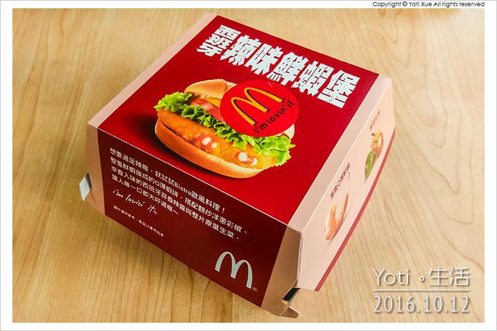 161012 麥當勞-西班牙辣味鮮蝦堡 (02)