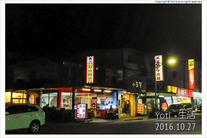 161027 花蓮吉安-Q妹麻辣食堂 (01)
