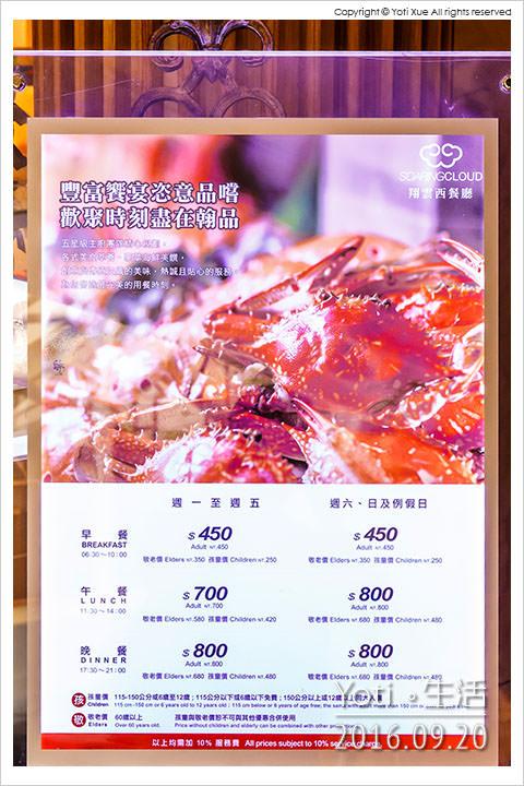160920 花蓮美崙-翰品酒店翔雲西餐廳 (03)