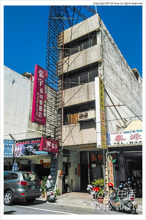 161031 花蓮市區-弘宇蛋糕專賣店 (02)