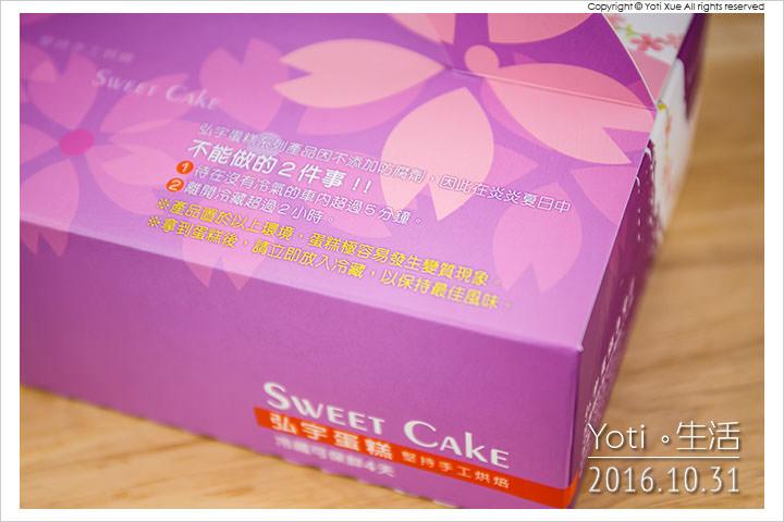 161031 花蓮市區-弘宇蛋糕專賣店 (05)