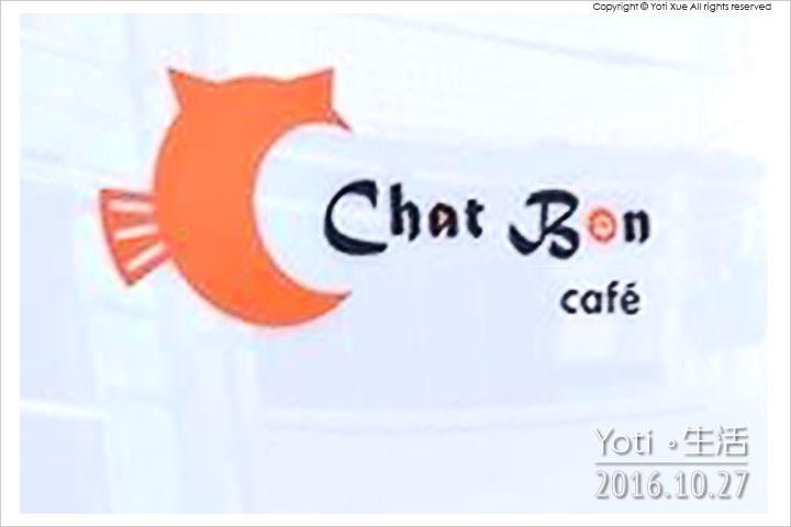 花蓮市區-Chat Bon Café 貓棒棒咖啡