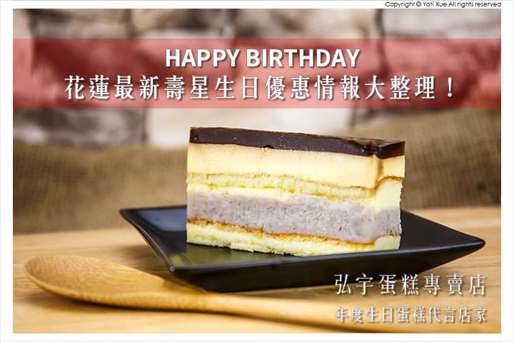 [花蓮壽星優惠] 2016 最新生日優惠情報大整理, Happy Birthday !!