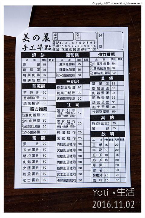 161102 花蓮美崙-美之晨手工早點 (04)