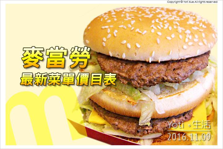 麥當勞最新菜單價格新超值全餐早餐價目表