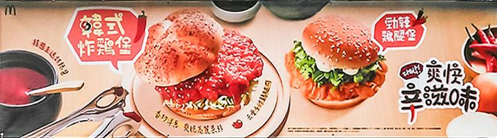 161110 麥當勞-韓式炸雞堡