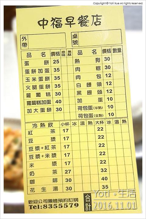 161101 花蓮市區-中福早餐點(手語早點) (01)