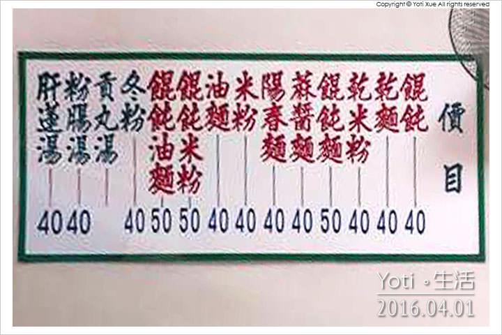 160401 花蓮市區-蓮香麵店 (01)