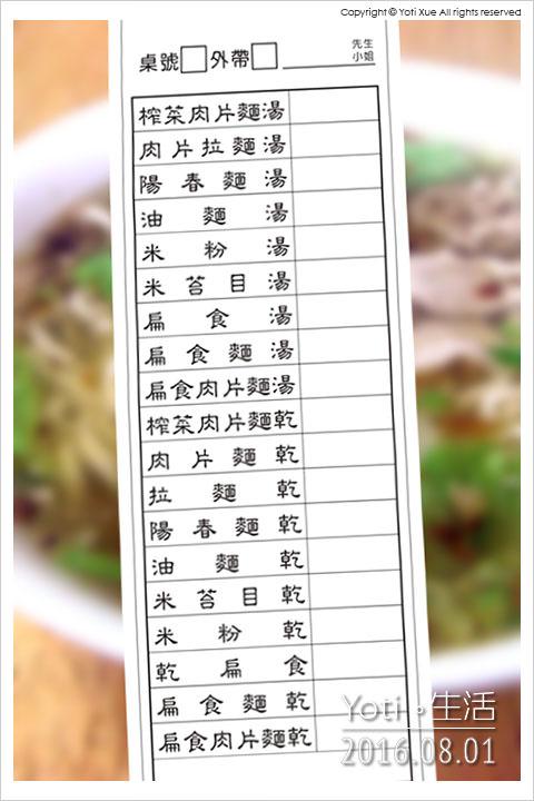 160801 花蓮吉安-慶豐麵店 (01)