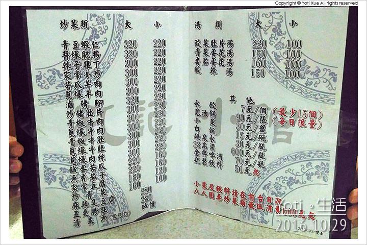 161029 花蓮美崙-孔記小館 (03)