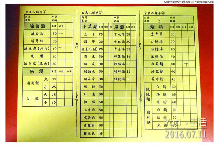 160711 花蓮吉安-台東人麵店 (02)