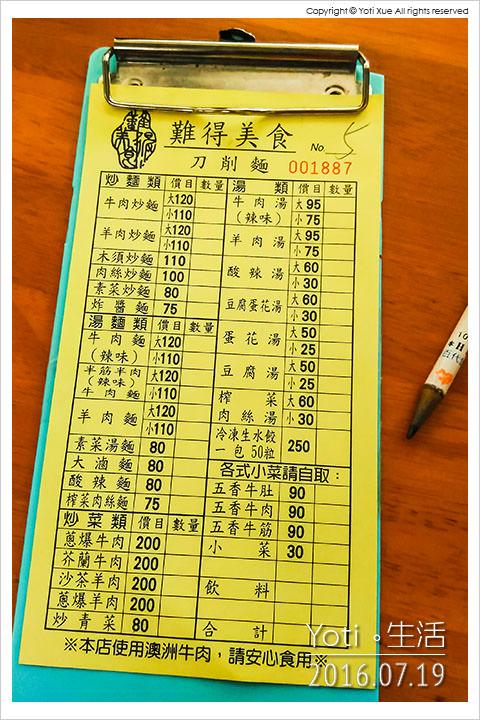 160719 花蓮市區-難得美食刀削麵 (03)